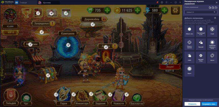 Преимущества игры в «Хроники Хаоса» на BlueStacks