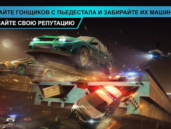 Играй Need for Speed: No Limits На ПК 5