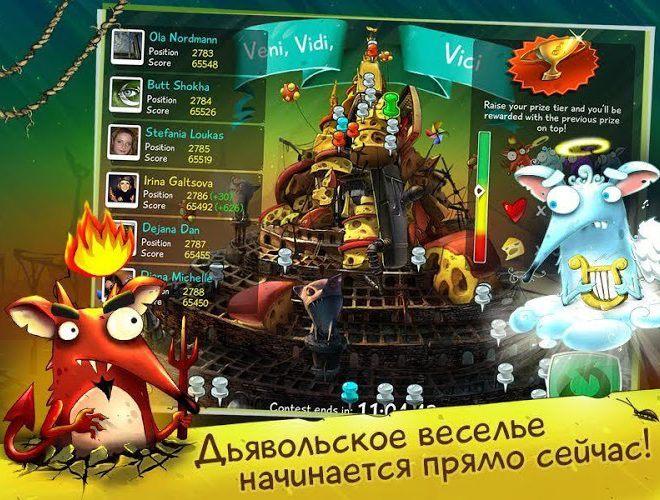 Играй Крысы Mobile — веселые игры На ПК 6