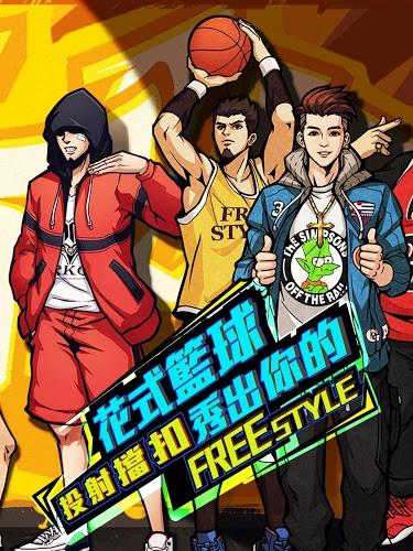 暢玩 Freestyle 街頭籃球-唯一正版 3v3籃球競技經典 PC版 5