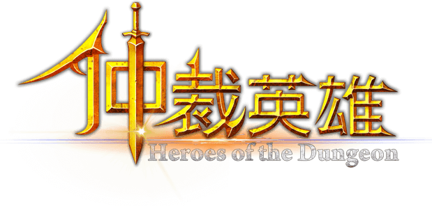 暢玩 Heroes of the Dungeon PC版