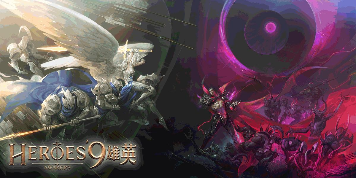 大型多人SRPG手遊《Heroes 9 雄英》光明與黑暗的最終較量!