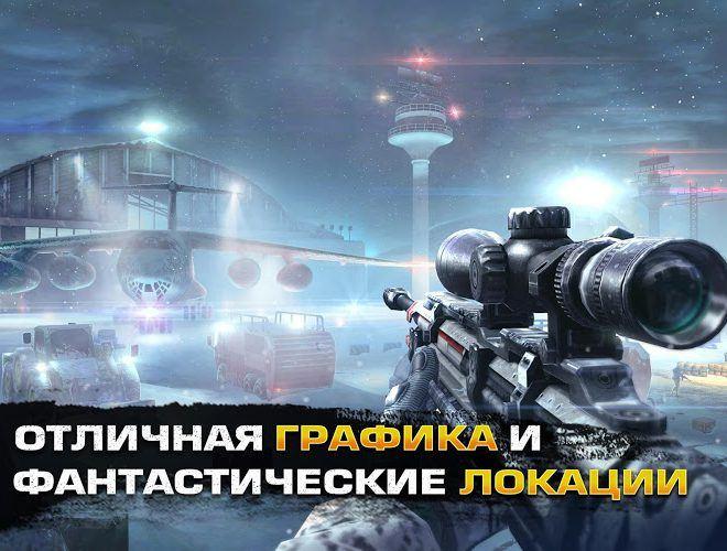 Играй Операция «Снайпер» На ПК 4