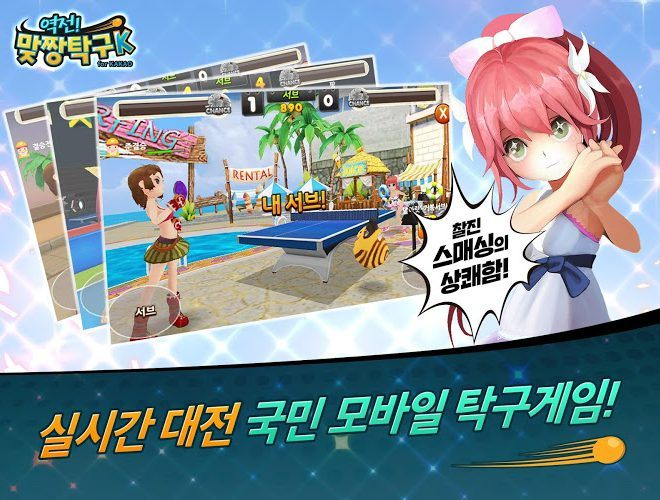즐겨보세요 Reverse matjjang Tennis live for kakao on PC 3