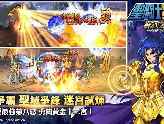 暢玩 聖鬪士星矢:銀河之魂(天賦降臨) PC版 5