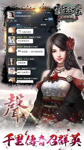 暢玩 三國群英傳-霸王之業 PC版 20