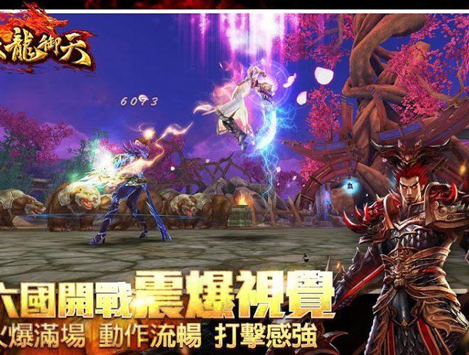 暢玩 六龍御天 PC版 4