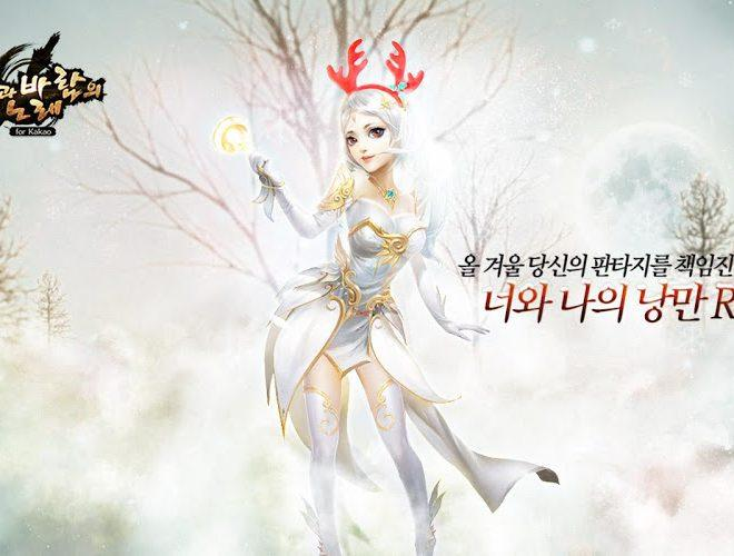 즐겨보세요 Song of the Sword and Wind for Kakao on PC 10