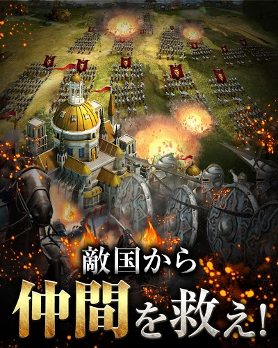 Clash of Kings をPCでプレイ!11