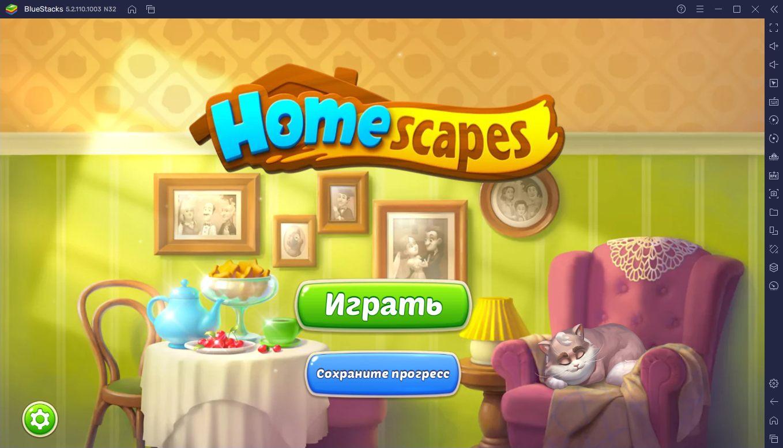 Homescapes — Советы и хитрости игры для прохождения всех уровней