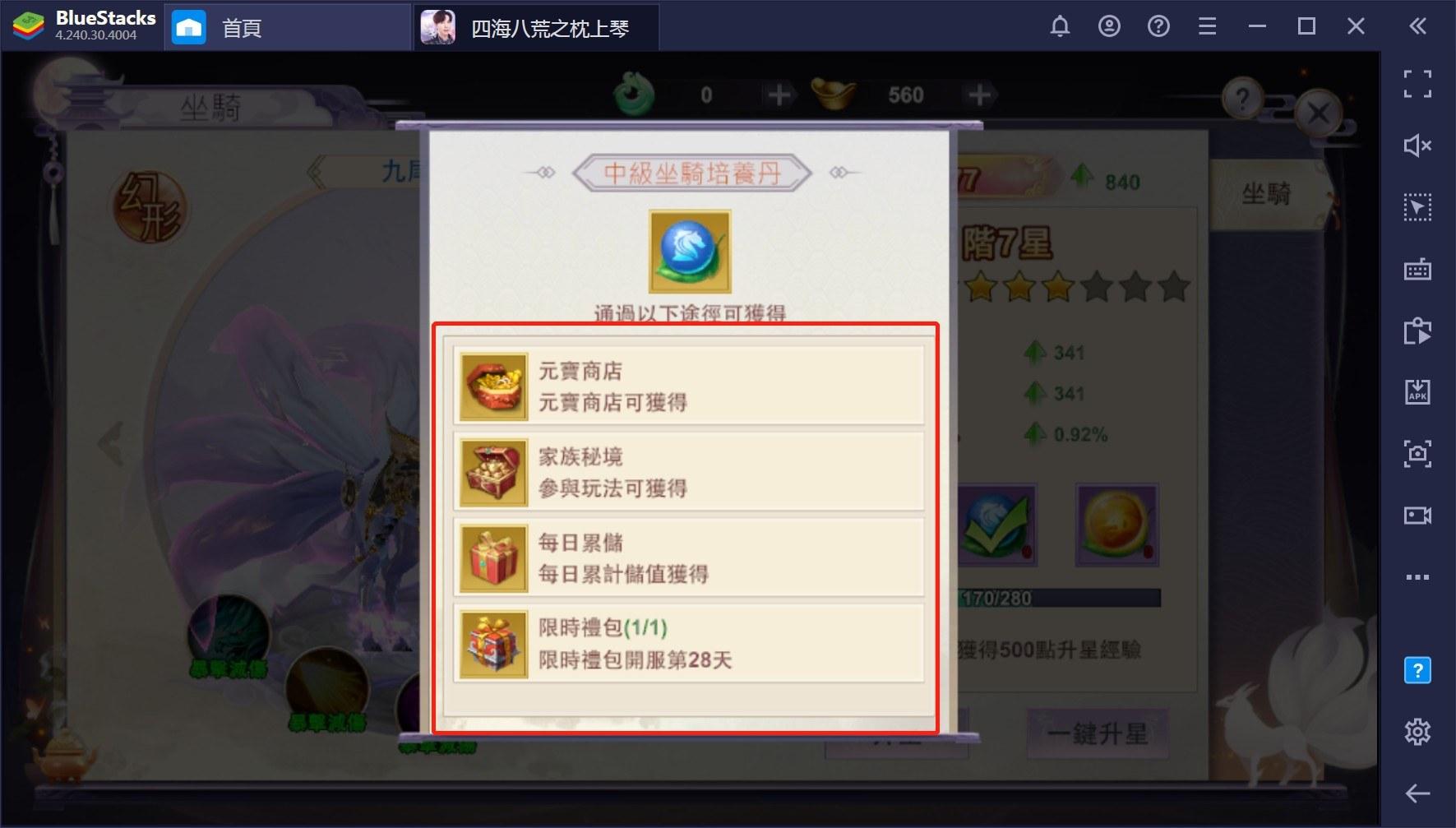 使用BlueStacks在PC上遊玩玄幻MMO手機遊戲《四海八荒之枕上琴》