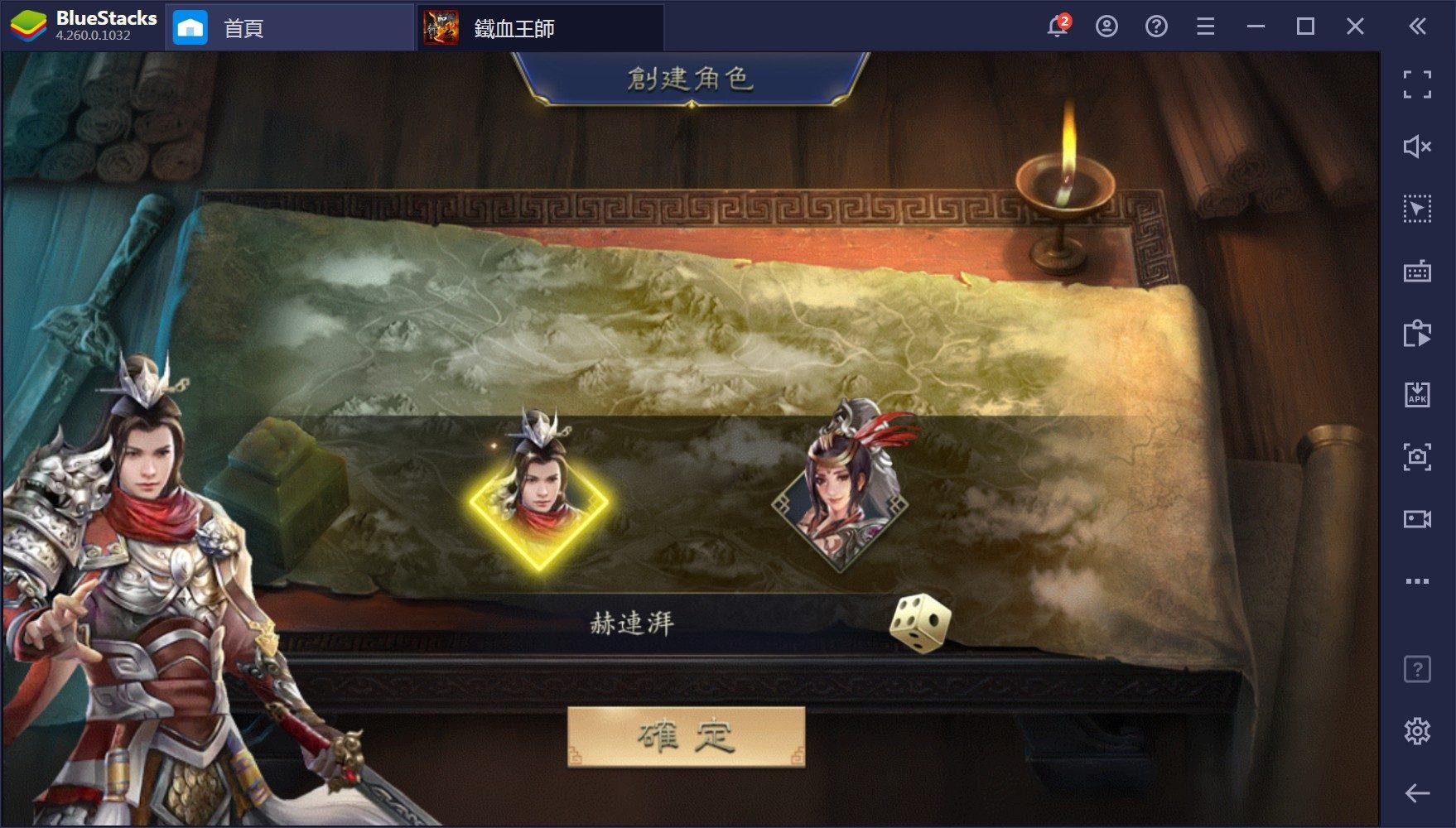 使用BlueStacks在PC上遊玩即時策略三國手機遊戲《鐵血三國》