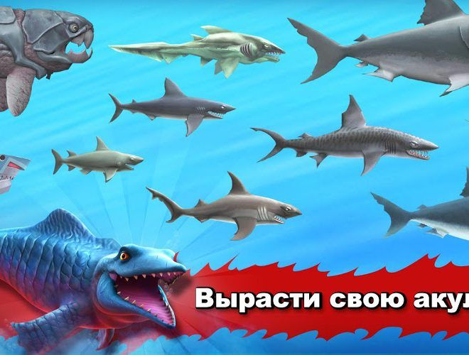 Играй Hungry Shark Evolution На ПК 5