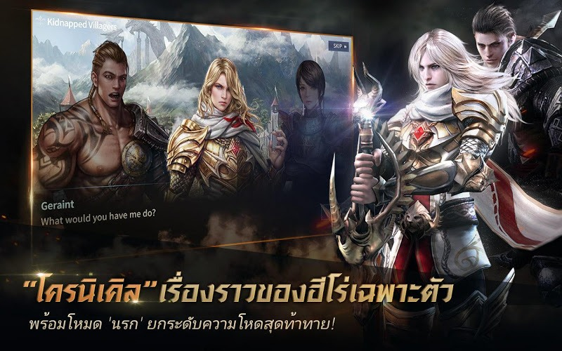 เล่น Dragon Nest 2 Legends on PC 4