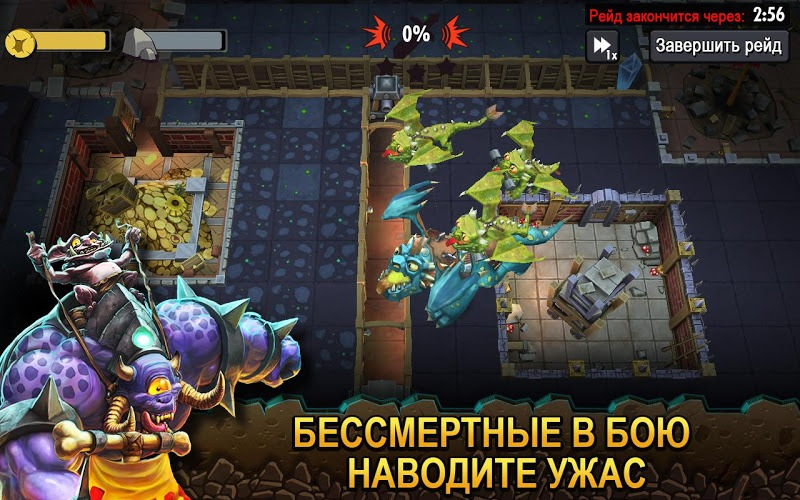 Играй Dungeon Keeper На ПК 5