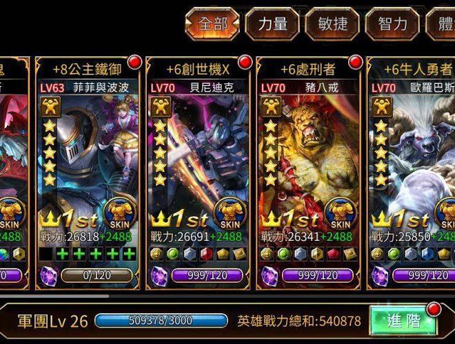 暢玩 Heroes of the Dungeon PC版 19