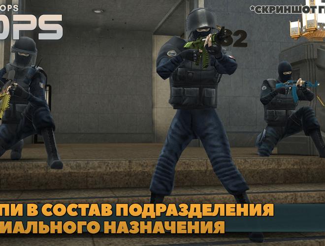 Играй Critical Ops На ПК 9