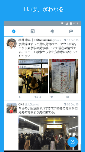 プレーする Twitter Android App on PC 4