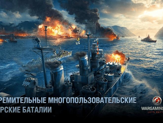 Играй World of Warships Blitz На ПК 16