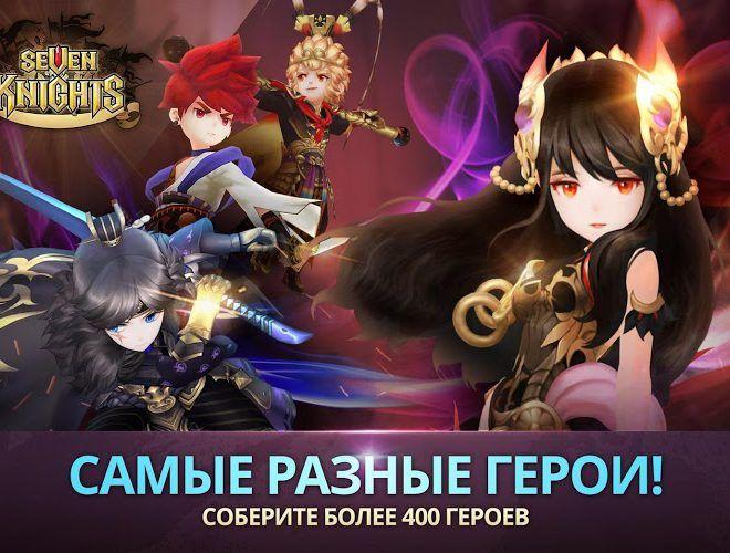 Играй Seven Knights На ПК 5