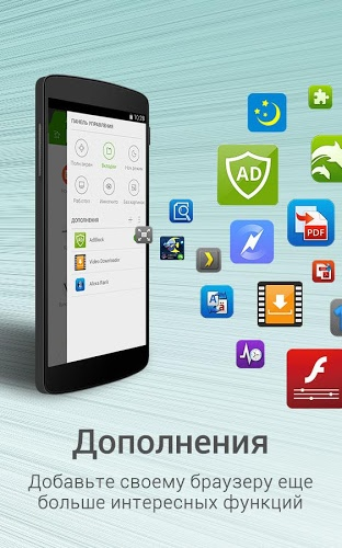Играй Dolphin Browser На ПК 9