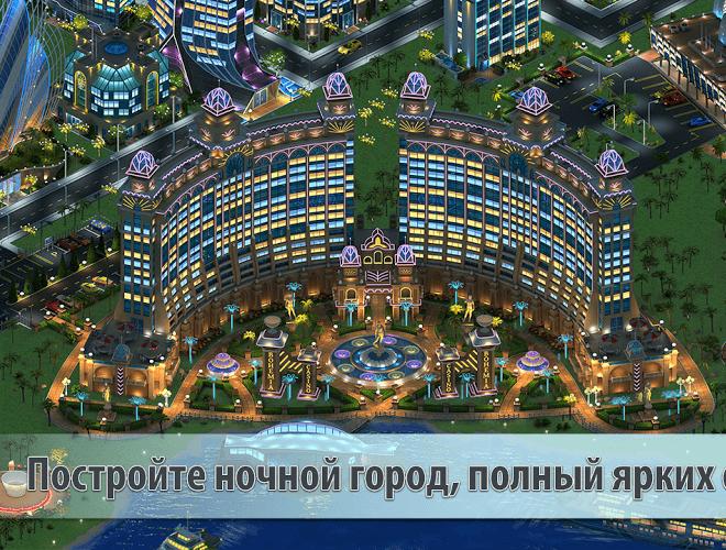 Играй Megapolis На ПК 11