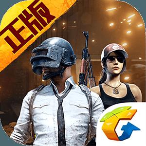 Play PubG Mobile 绝地求生:刺激战场 on PC 1