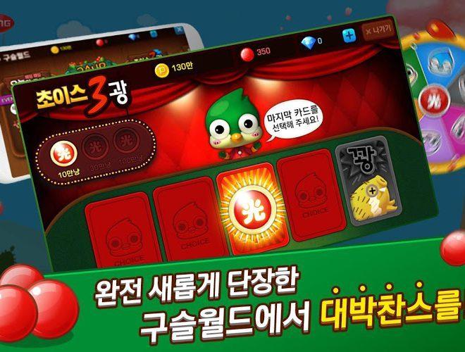 즐겨보세요 피망 뉴맞고 : 대한민국 1등 고스톱 on PC 9