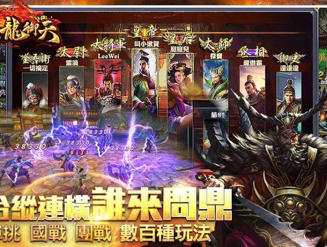 暢玩 六龍御天 PC版 21