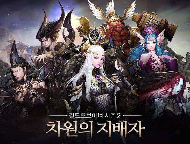 즐겨보세요 Guild of Honor on pc 16