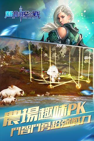 暢玩 新劍魔之戰 PC版 5