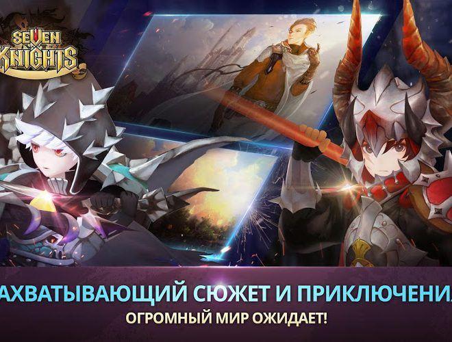 Играй Seven Knights На ПК 12