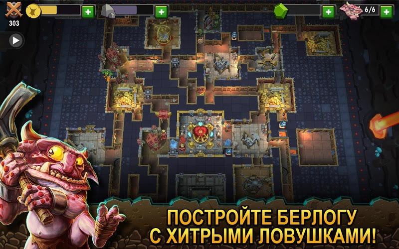 Играй Dungeon Keeper На ПК 4