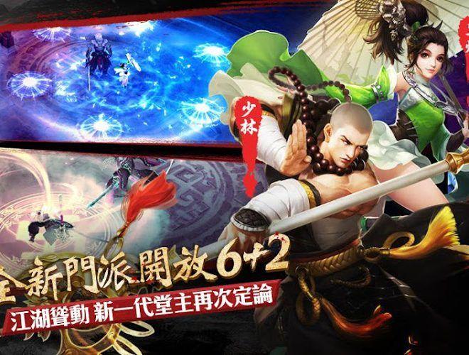 暢玩 劍俠情緣手機版 PC版 3