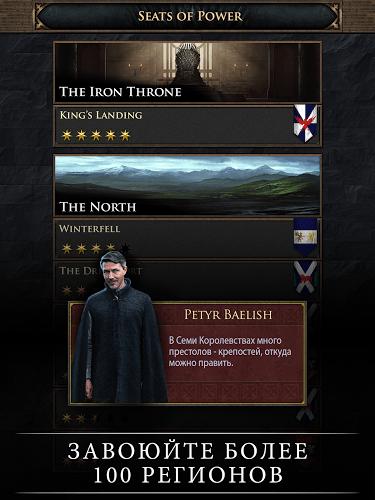 Играй Game of Thrones: Conquest На ПК 12