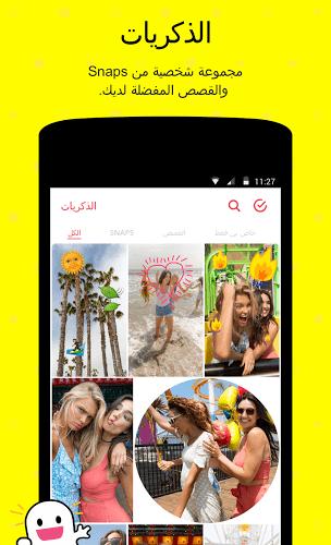 إلعب Snapchat app on PC 6