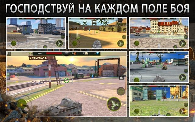 Играй Iron Force На ПК 5