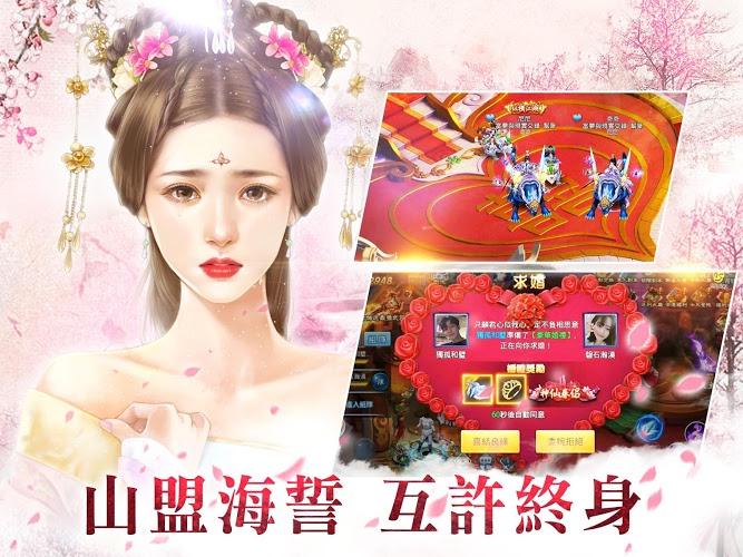 暢玩 紫青雙劍 PC版 4