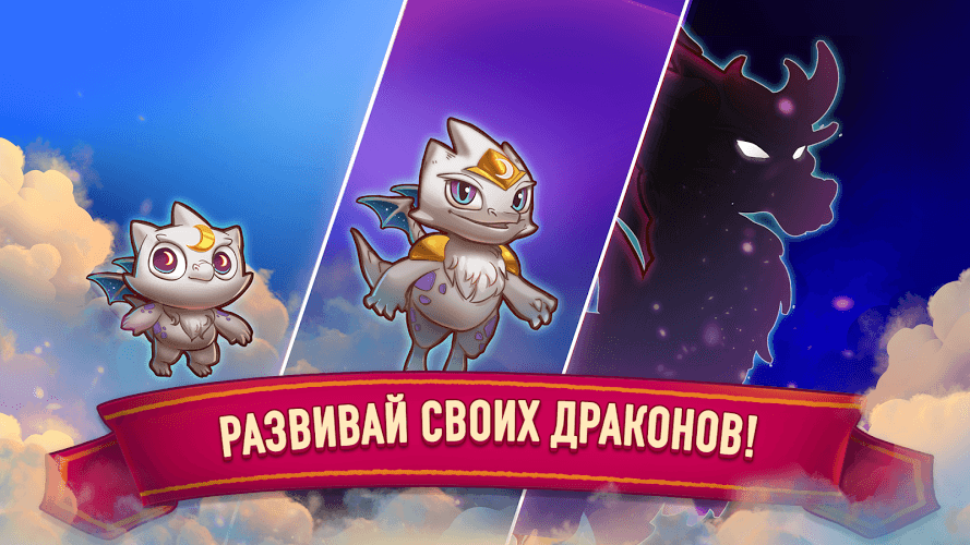 Играй Merge Dragons! На ПК 5