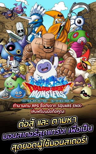 เล่น Dragon Quest Monster on PC 8