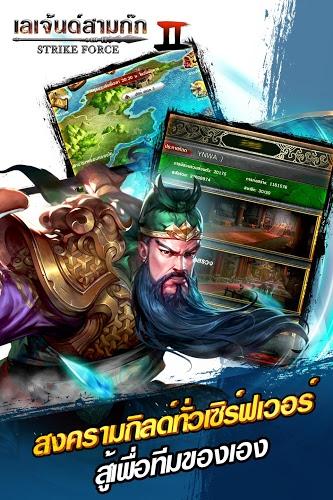 เล่น Dynasty Heroes เลเจ้นด์สามก๊ก on PC 6