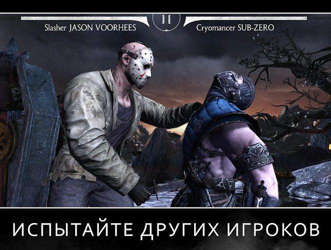 Играй Mortal Kombat X На ПК 4
