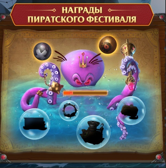 Пиратский фестиваль в Infinity Kingdom!