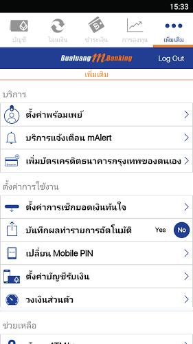 เล่น Bualuang mBanking on PC 2