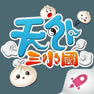 暢玩 天外三小國 PC版 1