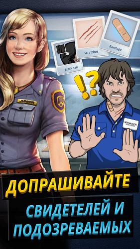Играй Criminal Case На ПК 5