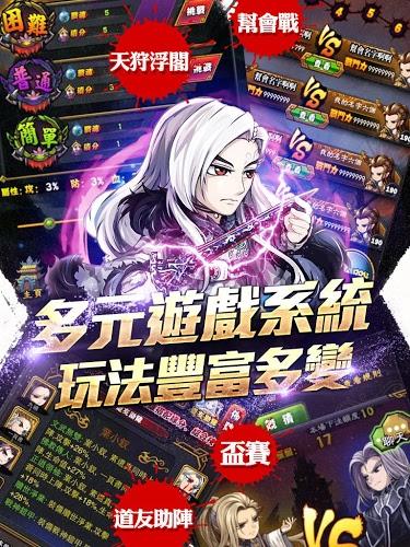 暢玩 霹雳江湖 PC版 3