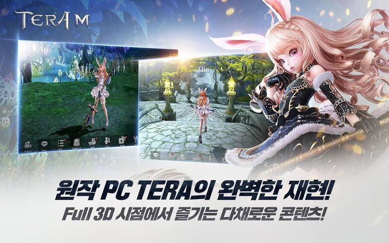 즐겨보세요 테라M on PC 7