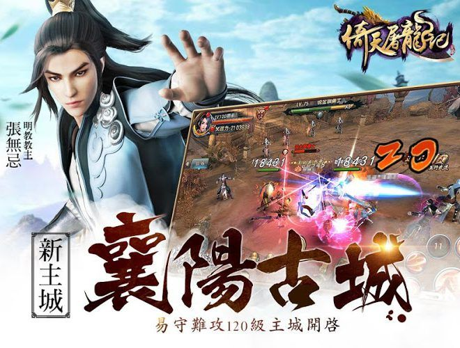 暢玩 倚天屠龍記 PC版 12