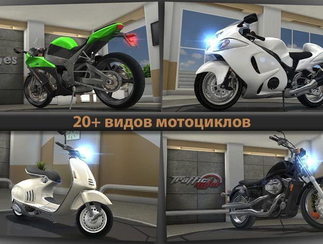 Играй Traffic Rider На ПК 7